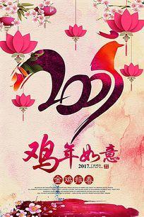 鸡年春节海报设计
