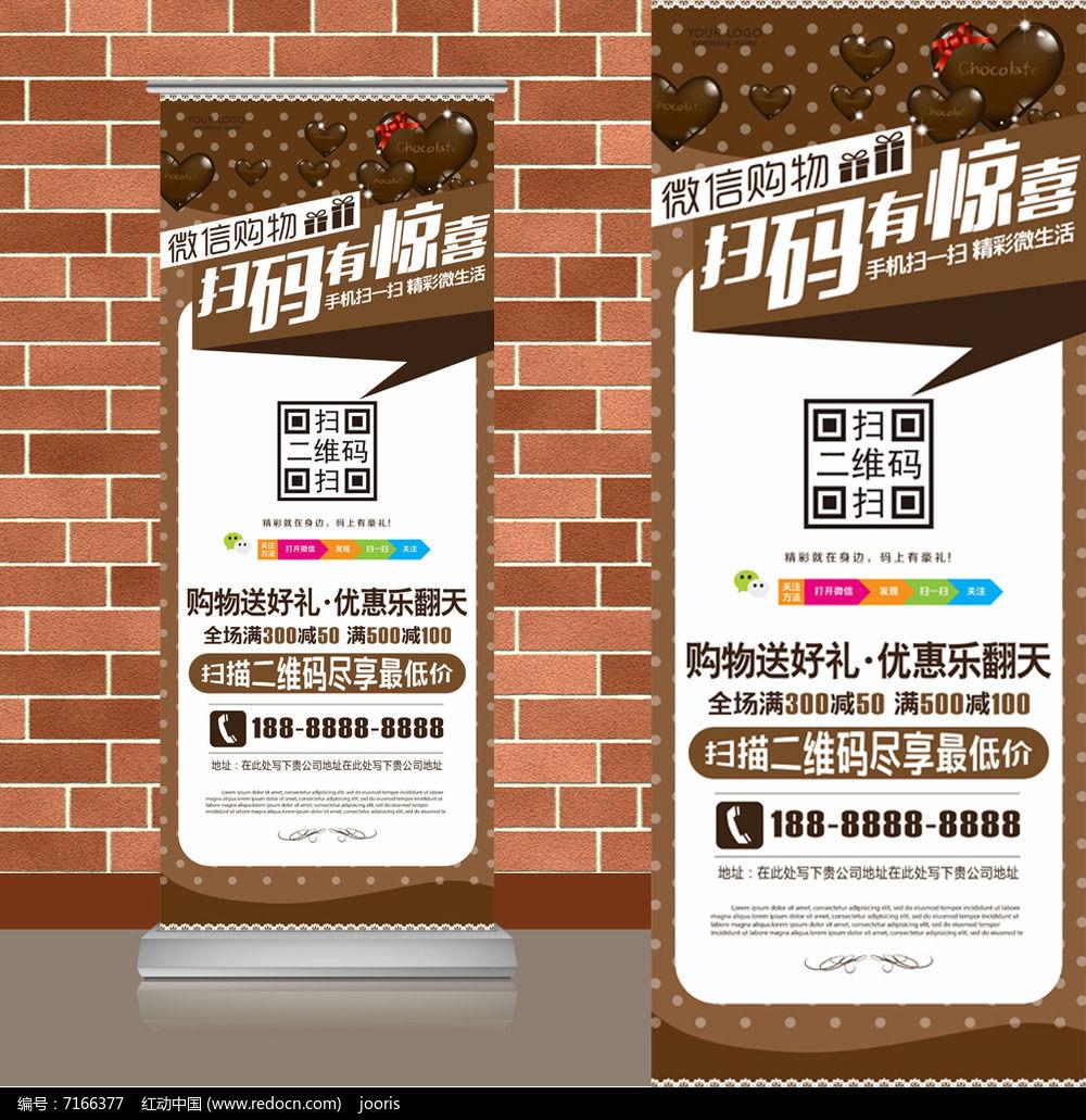 原创设计稿 海报设计/宣传单/广告牌 易拉宝 咖啡色巧克力微信扫码
