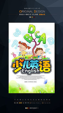卡通风格英语班招生海报