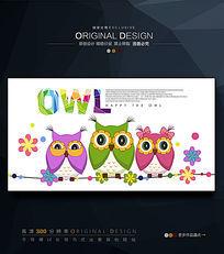 可爱猫头鹰动物插画设计