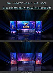 酷炫颁奖典礼舞美设计活动会场3DMAX模型下载舞台模型