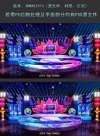 炫酷漂亮舞美设计活动会场3DMAX模型下载舞台模型下载