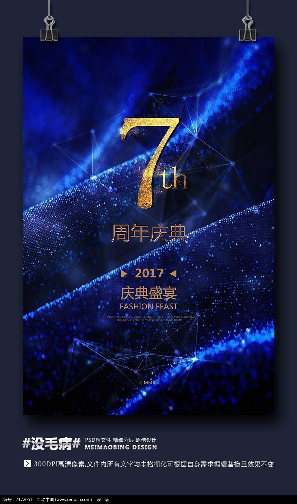 蓝色高端周年庆促销海报psd素材下载_海报设计图片
