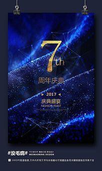蓝色高端周年庆促销海报