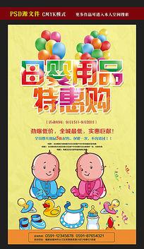母婴用品特惠购活动海报
