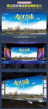 内江旅游展板设计