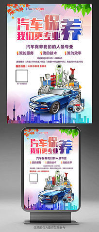 汽车保养我们更专业海报设计