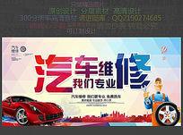 汽车背景汽车维修汽车宣传海报