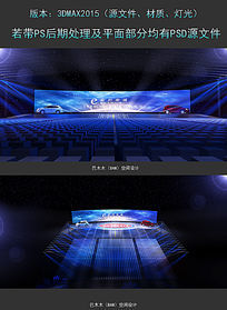 汽车发布会舞美设计活动会场3DMAX模型下载舞台模型下载
