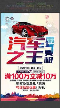 汽车海报时尚创意设计