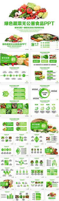 清新绿色蔬菜果蔬无公害食品PPT设计