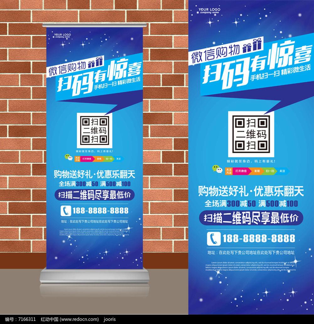 原创设计稿 海报设计/宣传单/广告牌 易拉宝 群星璀璨微信扫码二维码图片