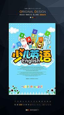 少儿英语创意招生海报