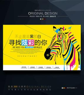 设计公司创意招聘海报