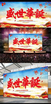 盛世华诞爱我中华67周年国庆节宣传海报模板