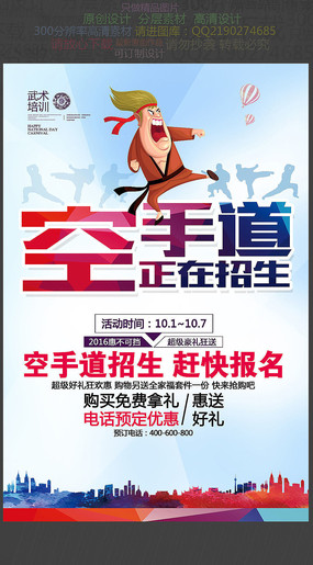 空手道项目创意海报下载收藏海报柔道海报下载收藏摔跤比赛体育2019威海铁人三项赛图片