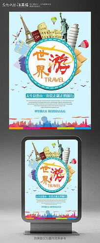世界游旅游宣传海报设计