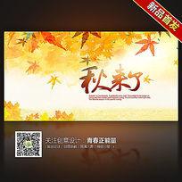 时尚梦幻秋来了秋天秋季宣传海报设计