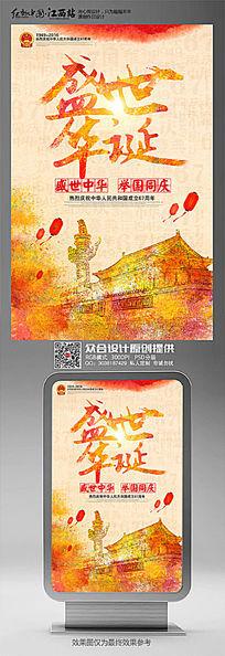 时尚水彩盛世华诞国庆节海报设计