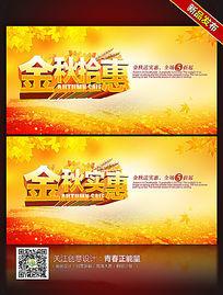 时尚中国风金秋拾惠秋天促销海报设计