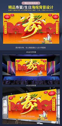 寿辰海报背景设计