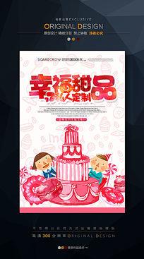 手绘蛋糕店促销海报