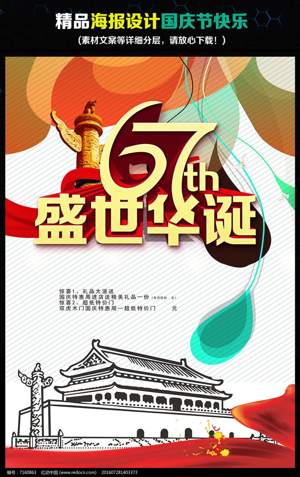 手绘风格国庆67周年海报设计