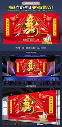 寿宴晚会背景海报
