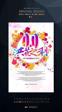 双11创意促销海报