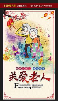水彩关爱老人公益海报