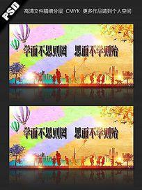 水彩海报展板设计