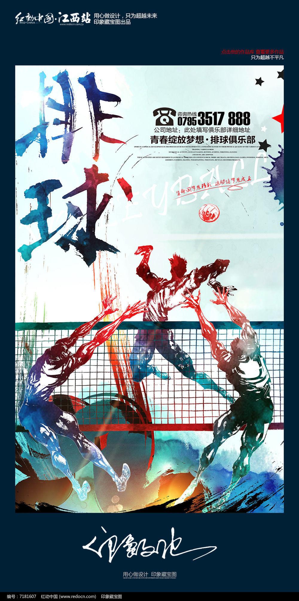 水彩校园排球赛宣传海报设计 红动网
