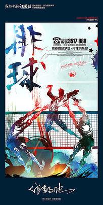 水彩校园排球赛宣传海报设计