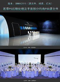 四季酒店航空布置舞美设计活动会场3DMAX模型下载舞台模型