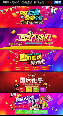 淘宝天猫国庆节首页轮播海报图片