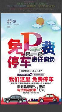 停车服务免费停车创意海报