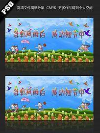 童年海报展板设计