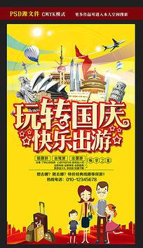 玩转国庆旅游海报