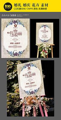 唯美欧式风格香槟色复古风格婚礼海报设计