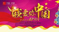 我爱你中国国庆节宣传海报设计