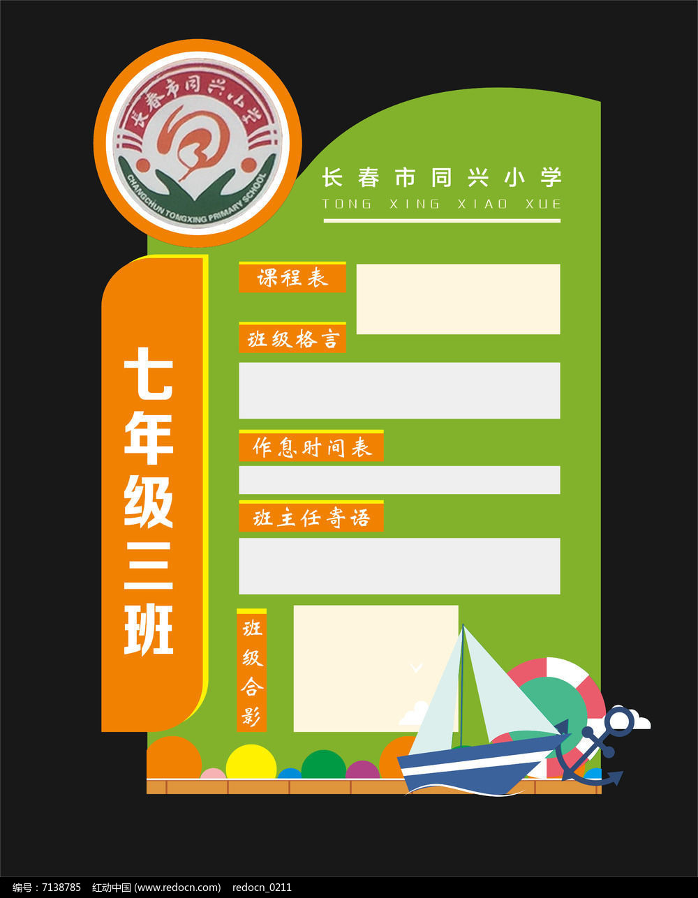 校园大气班牌设计模板图片