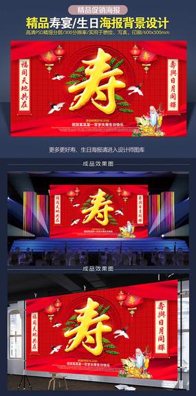 喜庆寿宴背景海报设计