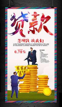 银行大学生分期贷款理财平台海报