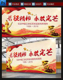 政府纪念长征胜利党建宣传栏海报