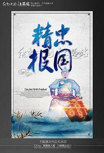 中国风传统文化精忠报国校园文化挂画设计模板
