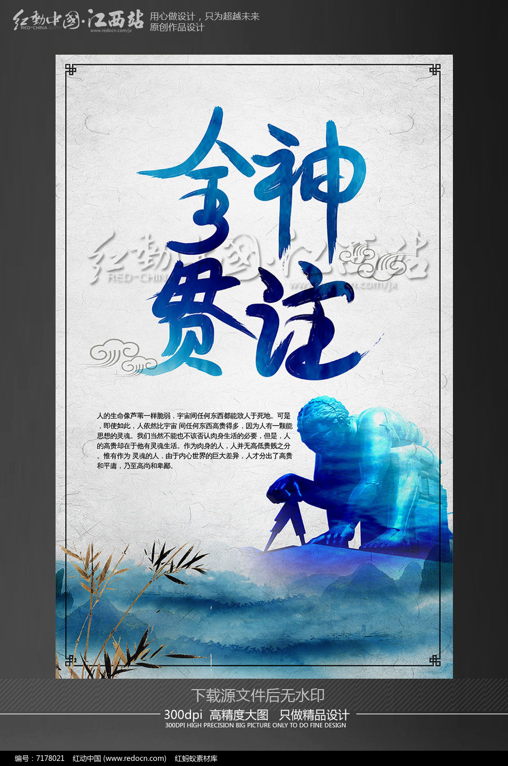 中国风传统文化全神贯注校园文化挂画设计模板图片