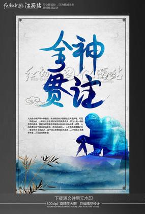 中国风传统文化全神贯注校园文化挂画设计模板