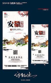 中國風古文化旅游安徽宣傳展架