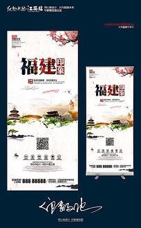 中国风古文化旅游福建宣传展架