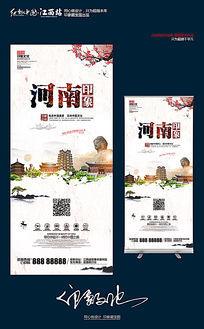 中国风古文化旅游河南宣传展架